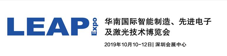 A2019华南国际智能制造、先进电子及激光技术博览会