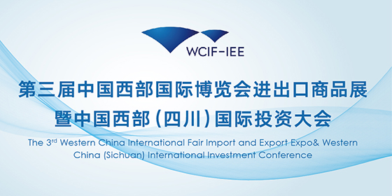 第三届中国西部国际博览会进出口商品展暨中国西部(四川)国际投资大会