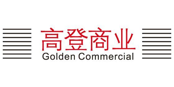 上海高登商业展览有限公司.