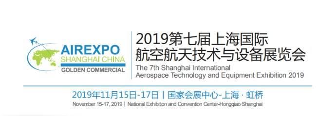 2019第七届上海国际航空航天技术与设备展览会