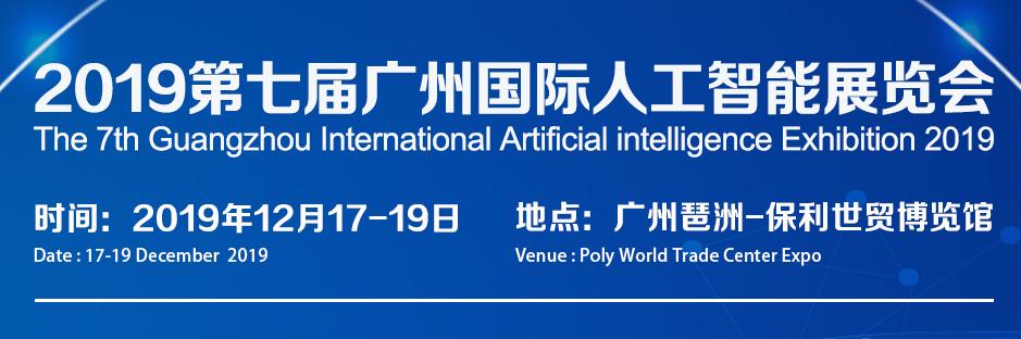 2019中国(广州)国际人工智能展览会
