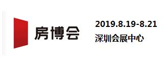 2019深圳国际房地产业博览会