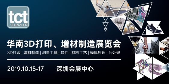 A华南3D打印、增材制造展览会