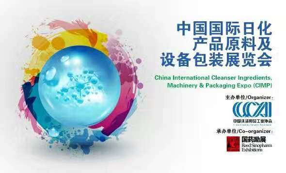 2019(第十二届)中国国际日化产品原料及设备包装展览会
