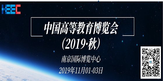 中国高等教育博览会(2019·秋)