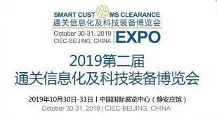2019第二届通关信息化及科技装备博览会