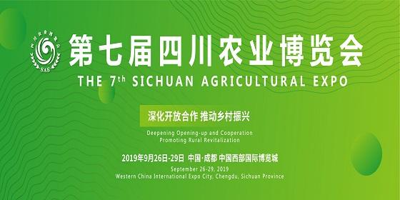 第七届四川农业博览会