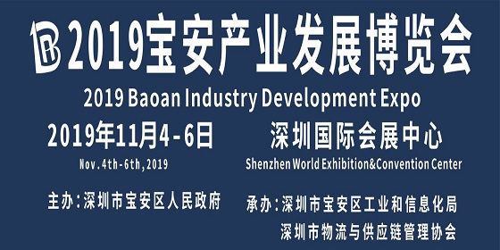 2019宝安产业发展博览会