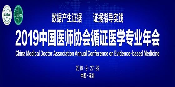 2019中国医师协会循证医学专业年会