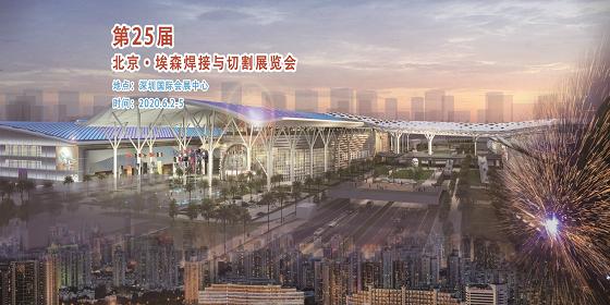 第25届北京.埃森焊接与切割展览会