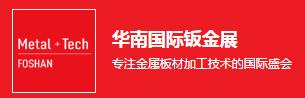 2019华南国际钣金展