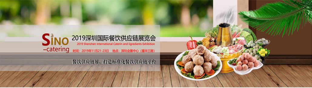 2019深圳国际餐饮供应链展暨2019深圳国际渔业博览会
