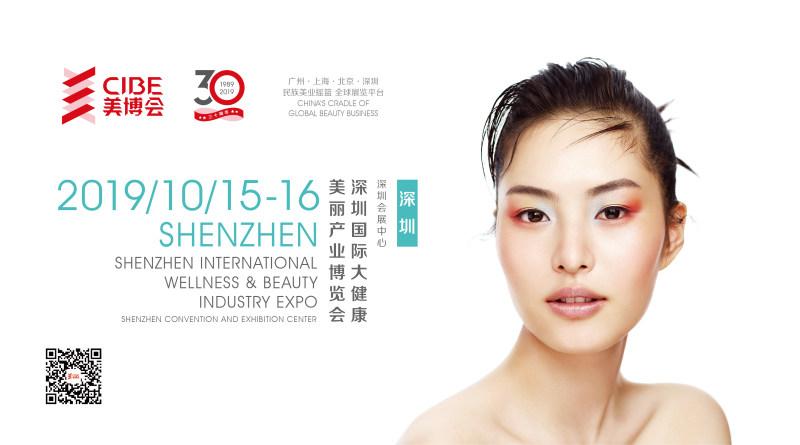 深圳国际大健康美丽产业博览会