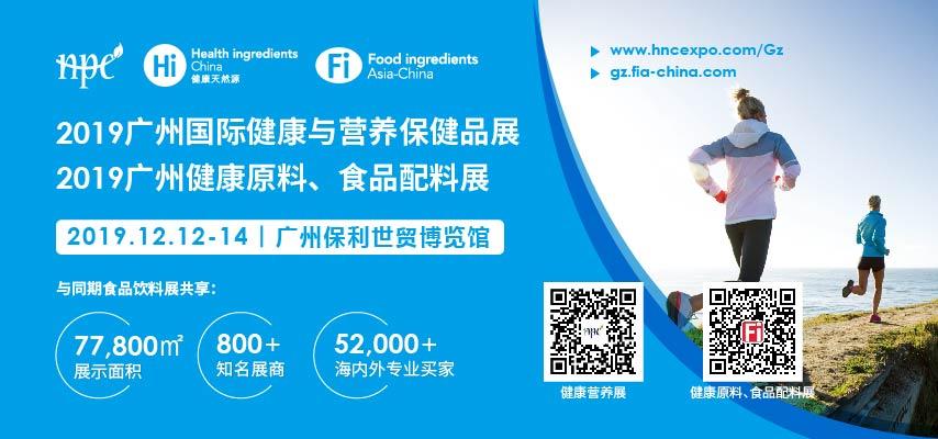 2019广州国际健康与营养保健品展&2019广州健康原料、食品配料展