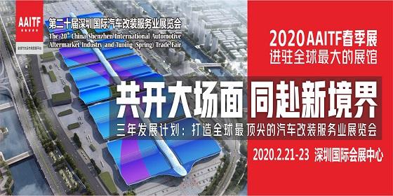 第二十届深圳(春季)国际汽车改装服务业展览会