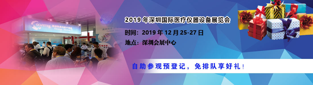 2019深圳国际康复博览会暨医疗仪器设备展览会