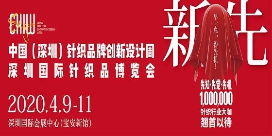 中国(深圳)针织品牌创新设计周 暨深圳国际针织品博览会
