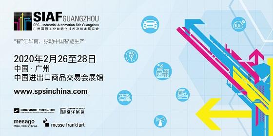 SIAF广州国际工业自动化技术及装备展览会