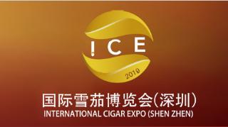 2019国际雪茄博览会(深圳)