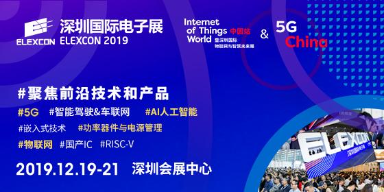 2019深圳国际电子展暨嵌入式系统展<br/>5G CHINA / IOT WORLD CHINA