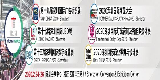 国际大屏幕显示技术展览会<br/>音视频智慧集成展览会<br/>国际广告标识及LED展览会