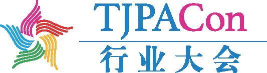 第十二届(2020)中国玩具和婴童用品行业大会