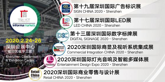 第十七届深圳国际LED展