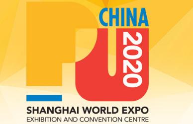 2020年中国国际聚氨酯展览会