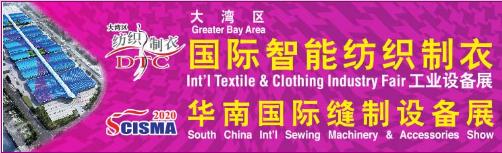 2020大湾区智能纺织制衣设备展<br/>华南国际缝制设备展<br/>大湾区国际智能鞋机鞋材工业设备展
