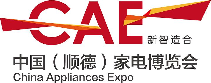 2020广东(顺德)家电展览会