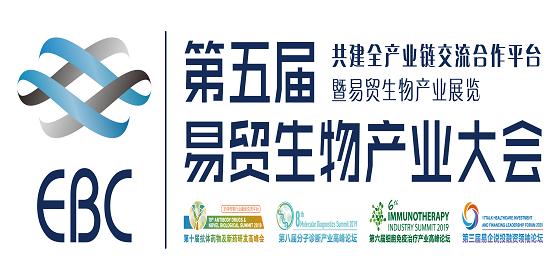 2020EBC易贸生物产业大会