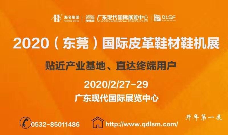 2020东莞国际服装/制鞋产业升级供应链博览会(首届)