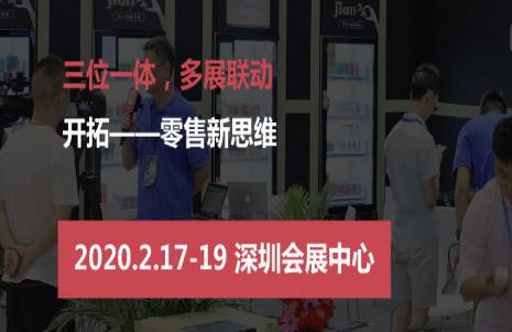 2020深圳国际无人零售、零售智能数字化暨自有品牌展览会