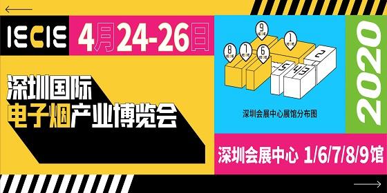 2020深圳国际电子烟产业博览会