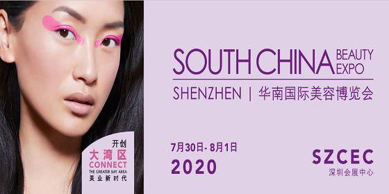 华南国际美容博览会
