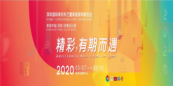 2020年(春)深圳国际家纺布艺暨家居装饰展览会