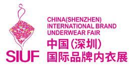 2020年中国(深圳)国际品牌内衣展