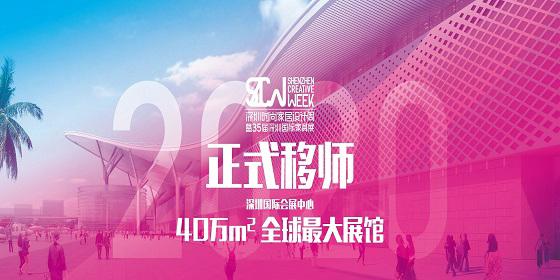 深圳时尚家居设计周暨35届深圳国际家具展