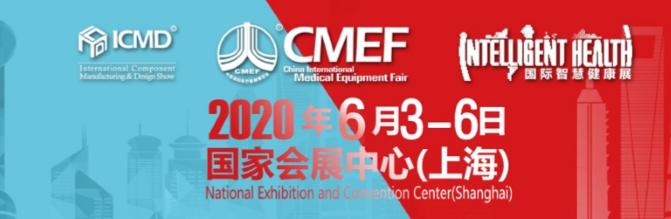 第83届中国国际医疗器械(春季)博览会