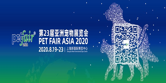 第二十三届亚洲宠物展