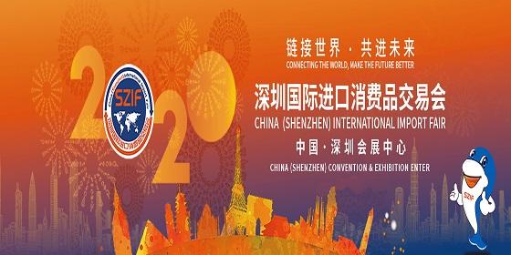 深圳(中国)国际进口消费品博览会