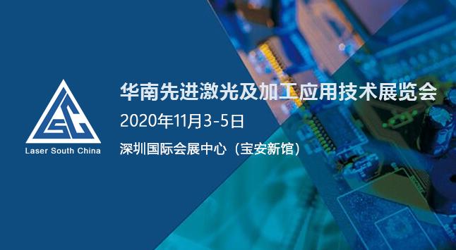 华南先进激光及加工应用技术展览会