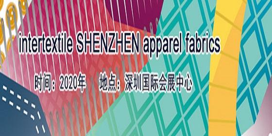 中国国际纺织面料及辅料博览会