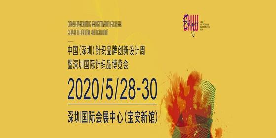 2020 深圳国际针织品博览会