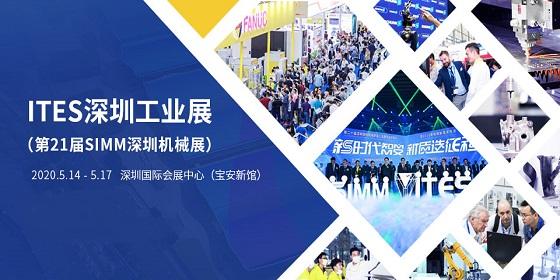 第21届SIMM深圳国际机械制造工业展览会