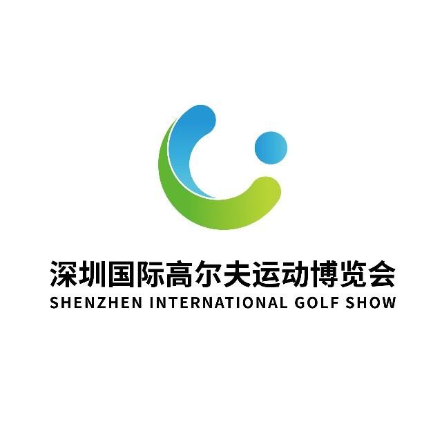 深圳国际高尔夫运动博览会