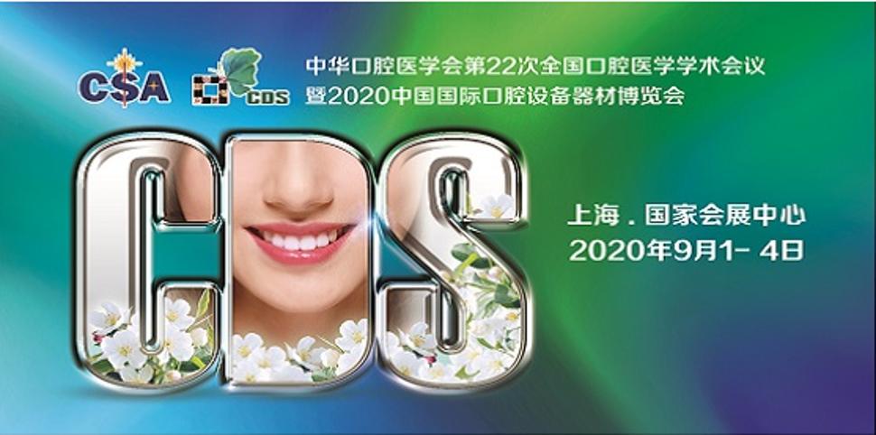 中华口腔医学会第22次全国口腔医学学术会议暨2020中国国际口腔设备器材博览会(CDS)