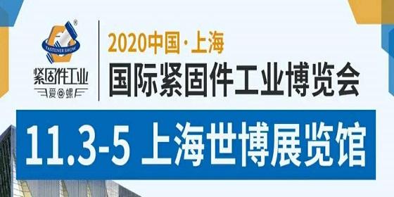 2020上海国际紧固件工业博览会