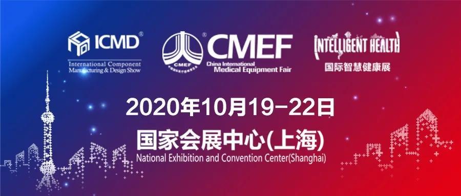 第83届中国国际医疗器械博览会
