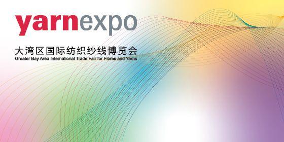 大湾区国际纺织纱线博览会
